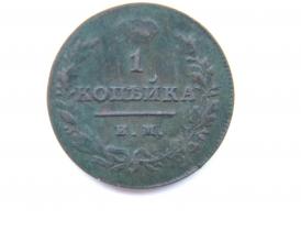 1 kopikas 1814 aasta