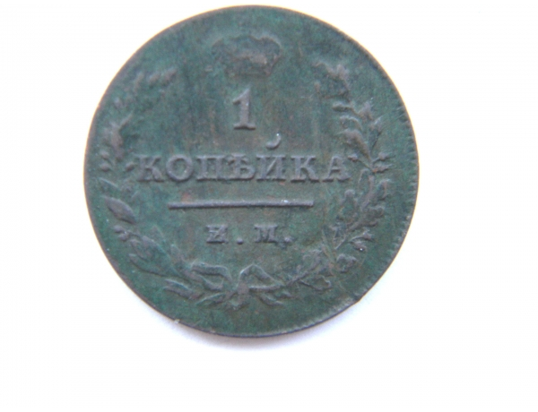 1 копейка 1814 года, AM1302