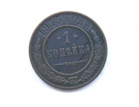 1 kopikas 1915 aasta