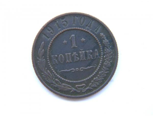 1 копейка 1915 года, AM1303