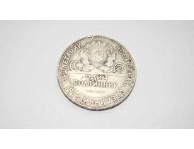 Пятьдесят серебренных копеек 1924 года