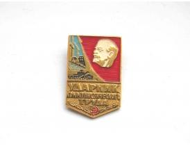 Советский значок Ударник