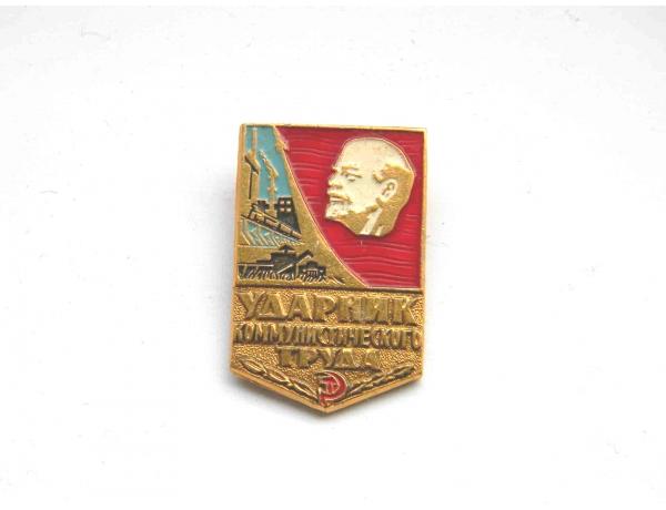 Nõukogudeaegne märk Udarnik, AM1288