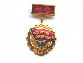 Значок за победу в соцсоревновании 1976 года