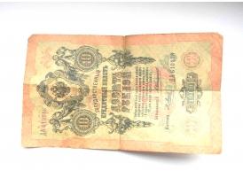 10 рублей царских времен 1909 года