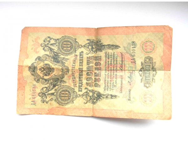 Tsaari-venemaa 10 rubla 1909, AM1295